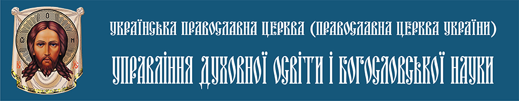 Управління духовної освіти і богословської науки Православної Церкви України